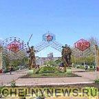 Парк Победы в Набережных Челнах