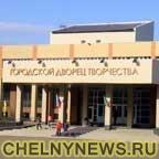 Городской центр детского творчества (ГЦДТ) Набережные Челны