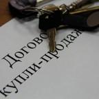 Договор куплю-продажи квартиры