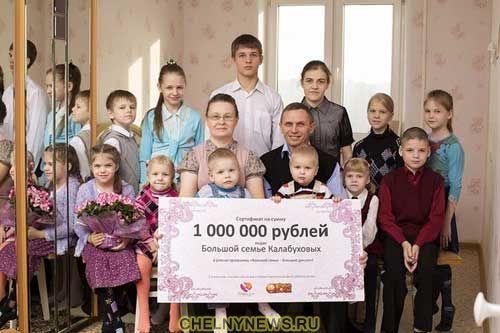 Многодетной семье подарили миллион рублей