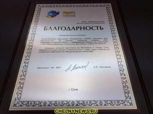 Благодарность от Александра Маслякова