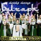 Театр танца «Булгары»