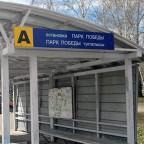 Остановка Парк Победы