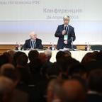 Итоги Конференции РФС