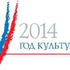 Год культуры 2014