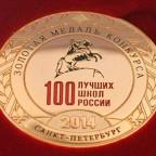 Лучшая школа России 2014