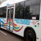 Рейсовый автобус в аэропорт Бегишево